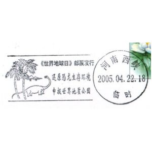 china_2005_pm2 stamps