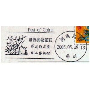 Dinosaur eggs on posmark of China 2005