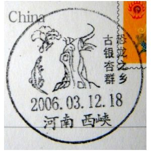Ginkgo Biloba Leaf and Dinosaur on postmark of China 2006