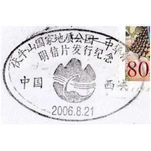 Dinosaur on Funiushan World Geopark postmark of China 2006