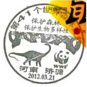 Dinosaur on postmark of China 2012