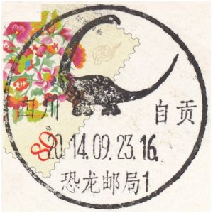 Dinosaur on postmark of China 2014