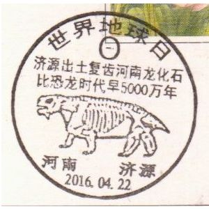 Henan Long fossil on postmark of China 2016