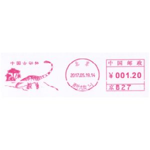 Dinosaur on commemorative meter franking of China 2017