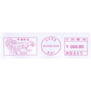 china_2017_mf2 stamps