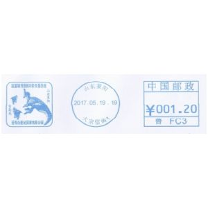 china_2017_mf4 stamps
