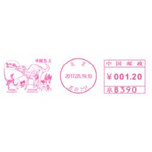 china_2017_mf5 stamps