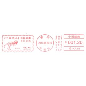 china_2017_mf8 stamps