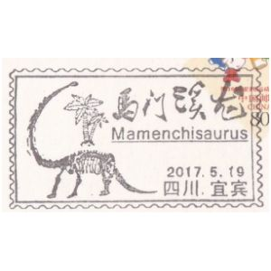 china_2017_pm15 stamps