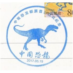 china_2017_pm16 stamps