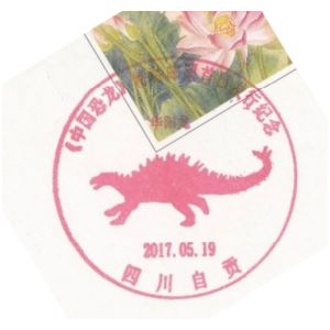 china_2017_pm19 stamps