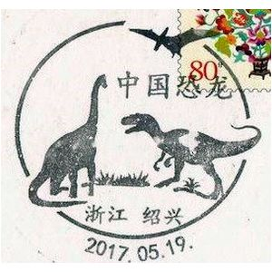 china_2017_pm2 stamps