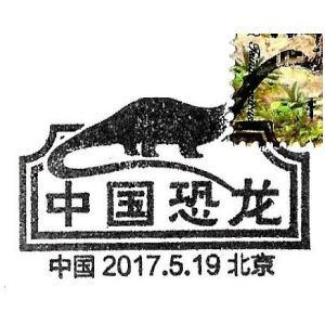 china_2017_pm21 stamps