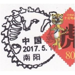 china_2017_pm23 stamps
