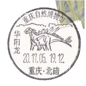 china_2017_pm27 stamps