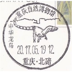 china_2017_pm30 stamps