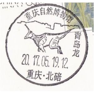 china_2017_pm31 stamps