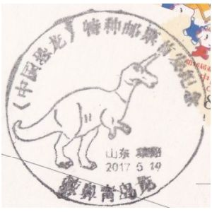 china_2017_pm35 stamps