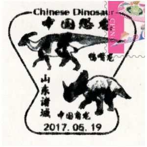 china_2017_pm37 stamps
