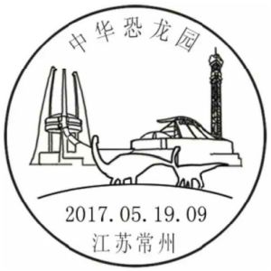 china_2017_pm4 stamps