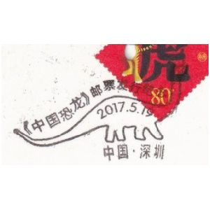 Sauropod dinosaur on postmark of China 2017