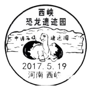 Dinosaur and its egg on postmark of China 2017