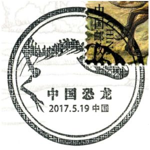china_2017_pm_fdc stamps
