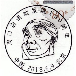 Peking Man on postmark of China 2018