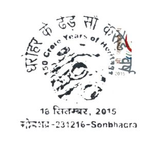 Fossils from Sonbhadra Fossils Park on commemorative postmark of India 2015