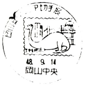 Dinosaur on postmark of Japan 1973