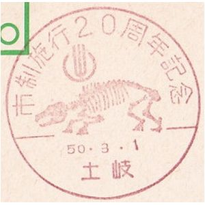 Fossil of prehistoric animal on postmark of Japan 1975