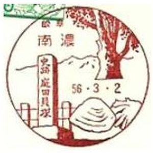 shell fossil on postmark of Japan 1981