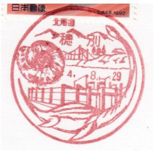 prehistoric animal on postmark of Japan 1995