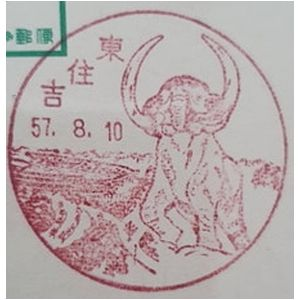 Nauman Elephant on postmark of Japan 1980