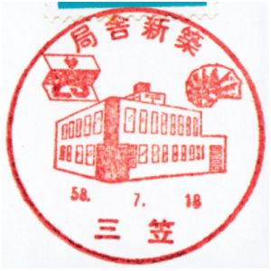 Ammonite on postmark of Japan 1982