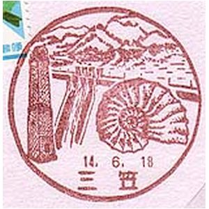 prehistoric animal on postmark of Japan 1983