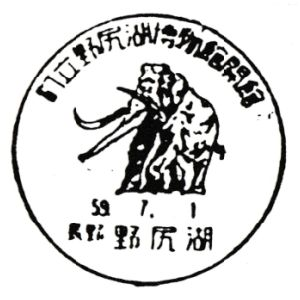 Nauman Elephant on postmark of Japan 1984
