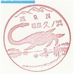 Plesiosaurus on postmark of Japan 1987