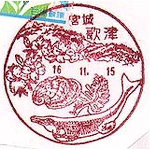 Utatsusaurus (Fish Dragon) on landscape postmark of Utatsu Bureau, Miyagi Prefecture of Japan