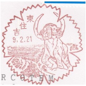 Nauman Elephant on postmark of Japan 1990