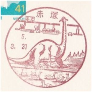 Dinosaur on postmark of Japan 1991