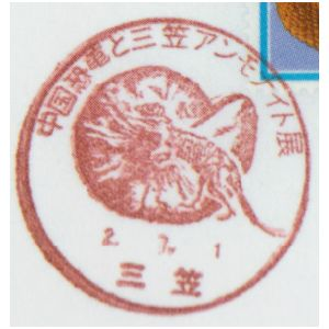 Dinosaurus and Ammonite on postmark of Japan 1990
