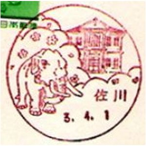 Nauman Elephant on postmark of Japan 1991