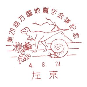 Dinosaur on postmark of Japan 1992