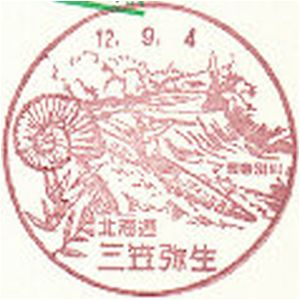 japan_1999_pm1 stamps