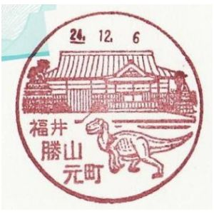 Fukuiraptor on postmark of Katsuyama city, Japan