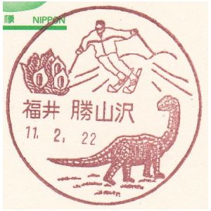 Dinosaur on postmark of Katsuyama city, Japan