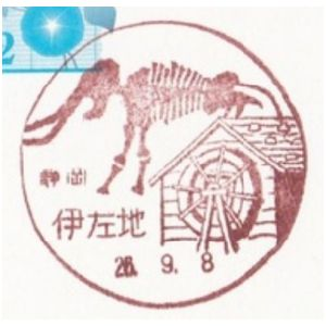 Fossil of Nauman Elephant on postmark of Japan 1999