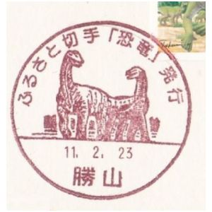 Dinosaurs on postmark of Japan 1999
