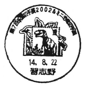 Dinosaur on postmark of Japan 2002